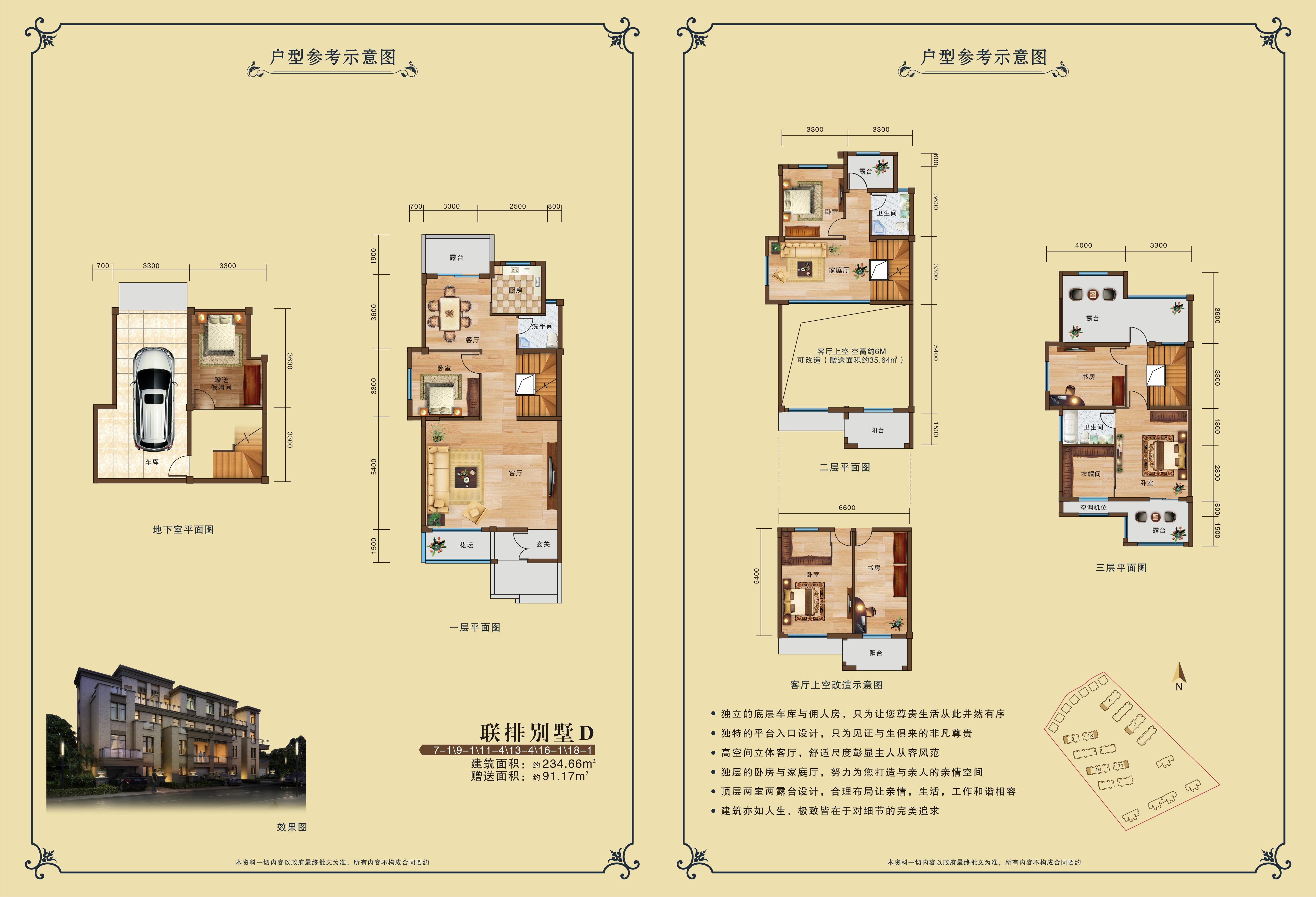 95三房先得价48万二.5套联排别墅127万,限量v别墅,先到一口.铺大理石吗都的别墅一般地面图片